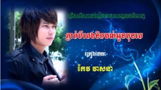 pnheak pi keng nirk dol oun mun ke | keo veasna new song | keo veasna concert 2015