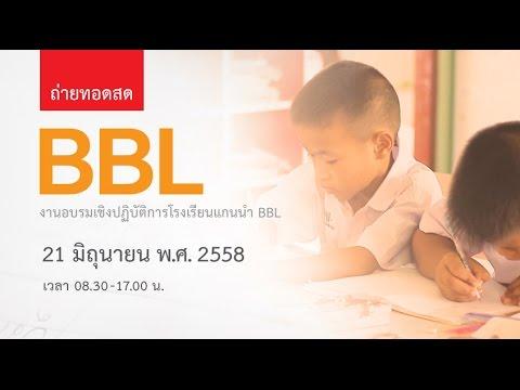 บันทึกการถ่ายทอดสด BBL Workshop ที่ขอนแก่น วันที่ 21 มิถุนายน 2558