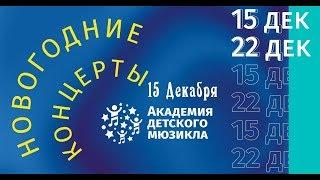 Новогодние концерт Академии Детского Мюзикла 15 декабря 2018-2019