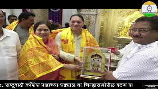 Dilip Walse Patil Documentary By Chanakya Election Management