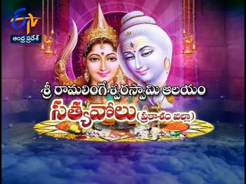 Sri Ramalingeswara Swamy Temple | Prakasam Dist. | Teerthayatra | 3rd April 2017 | Full Episode | AP