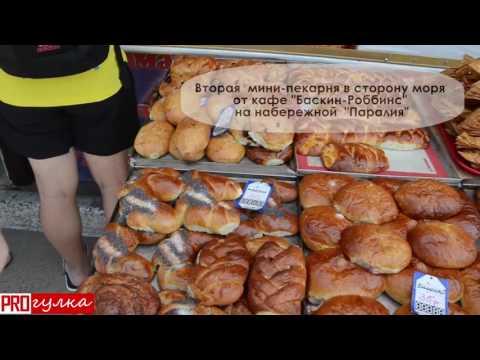 Еда в курортном посёлке Витязево Краснодарский край