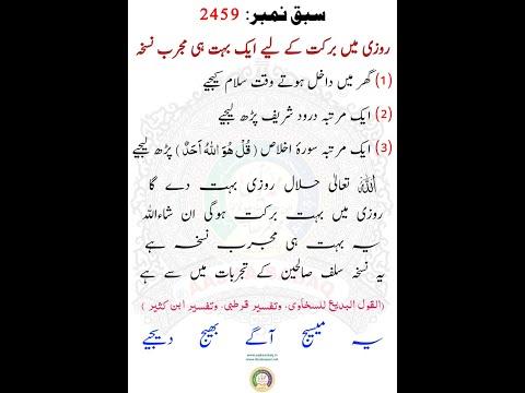 Maulana Yunus Palanpuri Sahab Aaj ka Sabaq (Sabaq 2459)