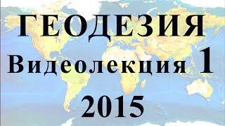 Геодезия 2015 Видеолекция №1 Определение положения точек земной поверхности(Курс из 15 видеолекций по дисциплине