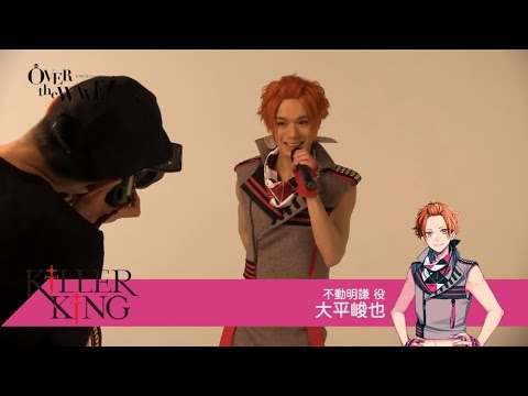 B-PROJECT on STAGE 『OVER the WAVE!』メイキング動画 KiLLER KiNG