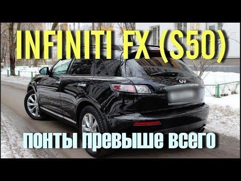Стоит ли покупать Инфинити FX (S50) за 300 тысяч
