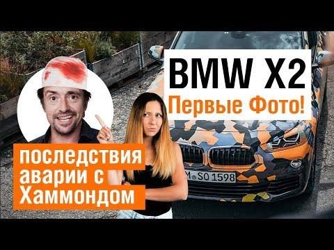 Показали НОВЫЙ BMW X2, ЖЕСТКОЕ ДТП на Нюрбургринге, Volkswagen T-Roc - VN e121