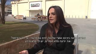 פנאי פלוס - ראיון אופירה אסייג