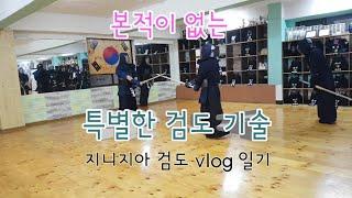 특별한 검도기술!!! - 지니지아 검도 vlog 20190110