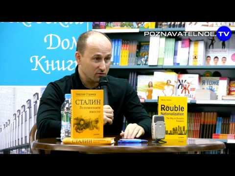 Николай Стариков: Встреча с читателями 29 сентября 2012