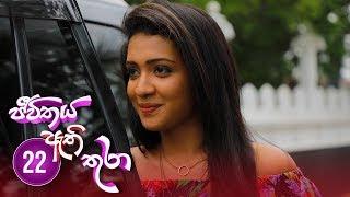 Jeevithaya Athi Thura | Episode 22 - (2019-06-12) | ITN Thumbnail