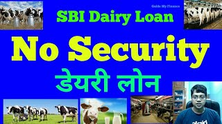 SBI Security Free Dairy Loan | Dairy Loan without Security