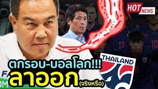 ลุงสมยศเตรียมรับผิดชอบ!!! หากทีมชาติไทย ตกรอบ ฟุตบอลโลก 2022 (จริงหรือ..)