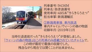 [車内放送]485系 臨時快速弥彦浪漫号 新潟~弥彦 2019.11