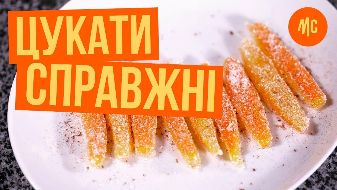 НАСТОЯЩИЕ ЦУКАТЫ |  апельсиновые конфеты | от Marco Cervetti