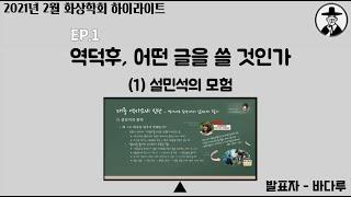 [사파역사문화학회] 2021년 2월 화상학회 하이라이트…