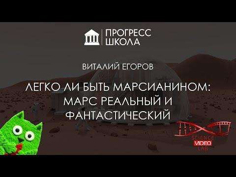 Виталий Егоров — Легко ли быть марсианином: Марс реальный и фантастический