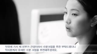 김보경, 25, 독일에서부터 경험한 유세린 수분 크림 Thumbnail