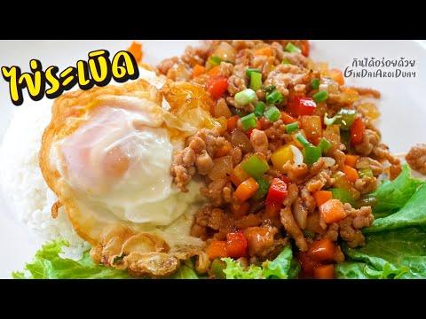 ข้าวไข่ระเบิด เมนูจานด่วนทำง่าย สารอาหารครบ 5 หมู่ ทานอร่อยได้ทั้งครอบครัว l กินได้อร่อยด้วย