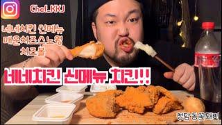 네네치킨 신메뉴!!매콤치즈스노윙+네네볼 진짜맛있을까??…