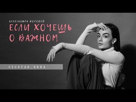 Anna Egoyan. Александра Воробей - «Если хочешь о важном...»