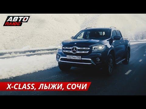 Где покататься на горных лыжах в Сочи? Активный отдых с Mercedes X-Class  | Своими глазами