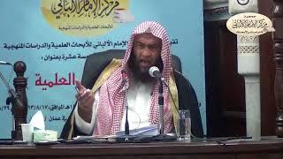 شرح مقدمة صحيح مسلم - الدرس السادس