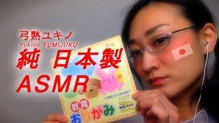 "【Japanese ASMR】Whisper Japanese Lesson#1""色 Colors in Japanese ""Study Together!"