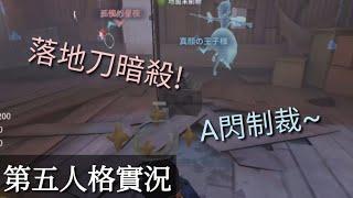 【第五人格實況】監管/紅夫人 落地刀暗殺! 看我A閃制裁~ #1
