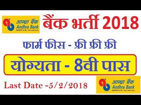 Andhra Bank Recruitment 2018 Notification