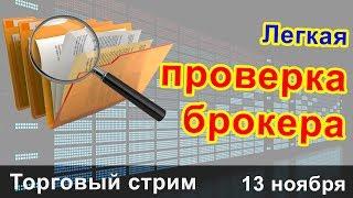 Легкая проверка брокера 🎙️🎙️🎙️ Торговля forex в режиме онлайн. 🎙️🎙️🎙️ 13 ноября