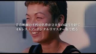 青春映画の不朽の名作『メイド・イン・ホンコン/香港製造』が、「4Kレ...