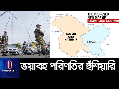 দ্বিখণ্ডিত জম্মু-কাশ্মীর আর রাজ্য নয়, ভয়াবহ পরিণতির হুঁশিয়ারি II Jammu and Kashmir II Article 370