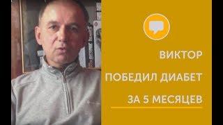 ВИКТОР 53 года ИЗБАВИЛСЯ ОТ ДИАБЕТА ЗА 5  МЕСЯЦЕВ