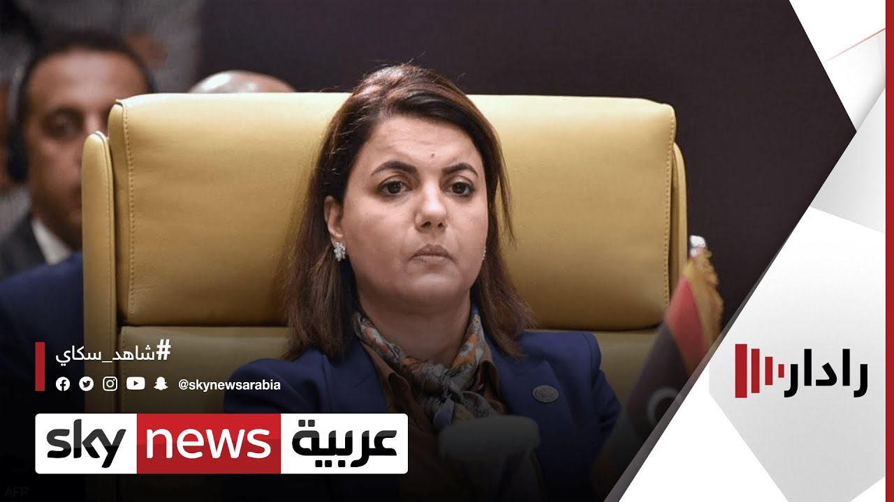 وزيرة الخارجية الليبية: خروج المرتزقة شرط للاستقرار الليبي | #رادار  - نشر قبل 2 ساعة