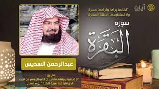 سورة البقرة - عبدالرحمن السديس - Surah Al-Baqarah