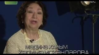 Ак чэчэклэр. Халима Искандарова