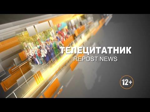 ТЕЛЕЦИТАТНИК_23_03_2016