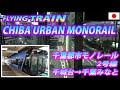 The Latest Suspended CHIBA URBAN MONORAIL 千葉都市モノレール 2号線 千城台→千葉…