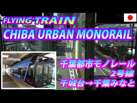 The Latest Suspended CHIBA URBAN MONORAIL 千葉都市モノレール 2号線 千城台→千葉みなと 全区間