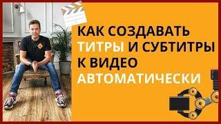 как создать субтитры для видео на YouTube? Как сделать субтитры в Ютубе. Русские субтитры!