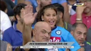 Футбол NEWS от 17.08.2017 (15:40) | ОБСЕ посетит матч в Мариуполе, анонс поединков плей-офф ЛЕ