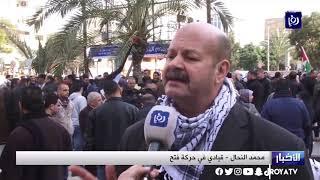 """فعاليات في قطاع غزة ترفض """"صفقة القرن"""" وتؤكد على الصمود - (29/1/2020)"""