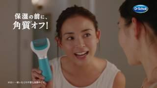 【CM】ベルベットスムーズ電動角質リムーバー「姉妹篇」 thumbnail