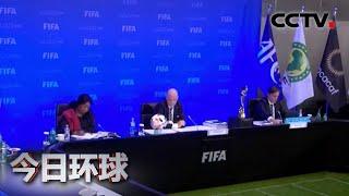 [今日环球] 澳大利亚与新西兰联合获得2023年女足世界杯主办权 | CCTV中文国际