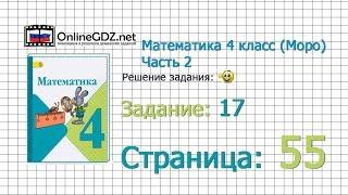 Страница 55 Задание 17 – Математика 4 класс (Моро) Часть 2