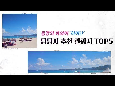 담당자가 추천하는 하이난 관광지 TOP 5