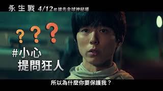 《永生戰 SeoBok》特別篇-永生人開箱說明