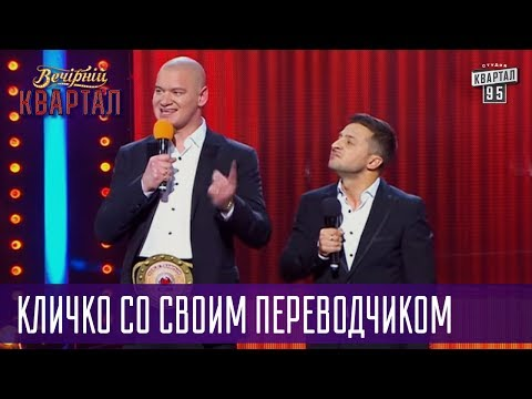 Мэр Киева Виталий Кличко со своим переводчиком | Вечерний Квартал 18. 10. 2014