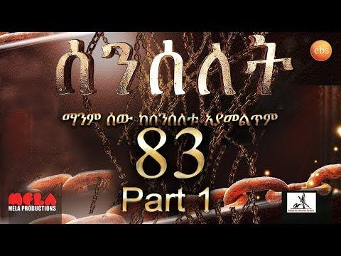Senselet Drama S04 EP 83 Part 1 ሰንሰለት ምዕራፍ 4 ክፍል 83 - Part 1